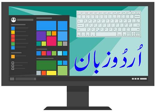 Urdu Language Keyboard in Windows 10 | Notes